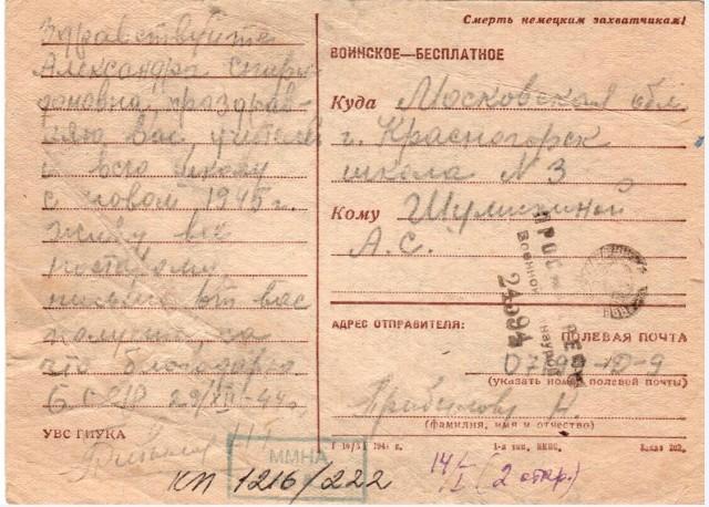 MMNA-OF-1216-222.-PD-4419.-PRIBYLOV-N.-POCTOVAY-KARTOCKA-S-FRONTA-NA-IMY-SUMIKINOI-A.S.-OT-PRIBYLOVA-N.-29-DEKABRY-1944-G._1.md.jpg