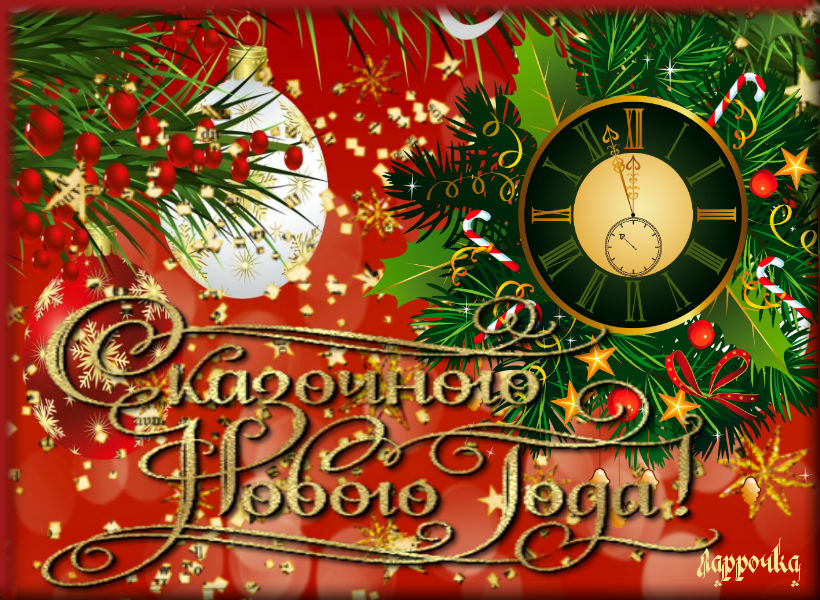 Поздравления с праздниками Novyy-god-3-1170x650