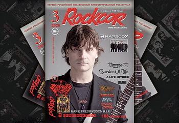 дискотека, рецензия, музыка, журнал