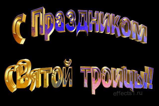 LETO-TROITA-PNG-NADPIS-1.png