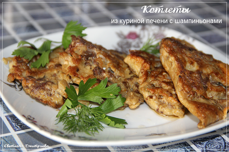 Котлеты с куриной печенью и шампиньонами