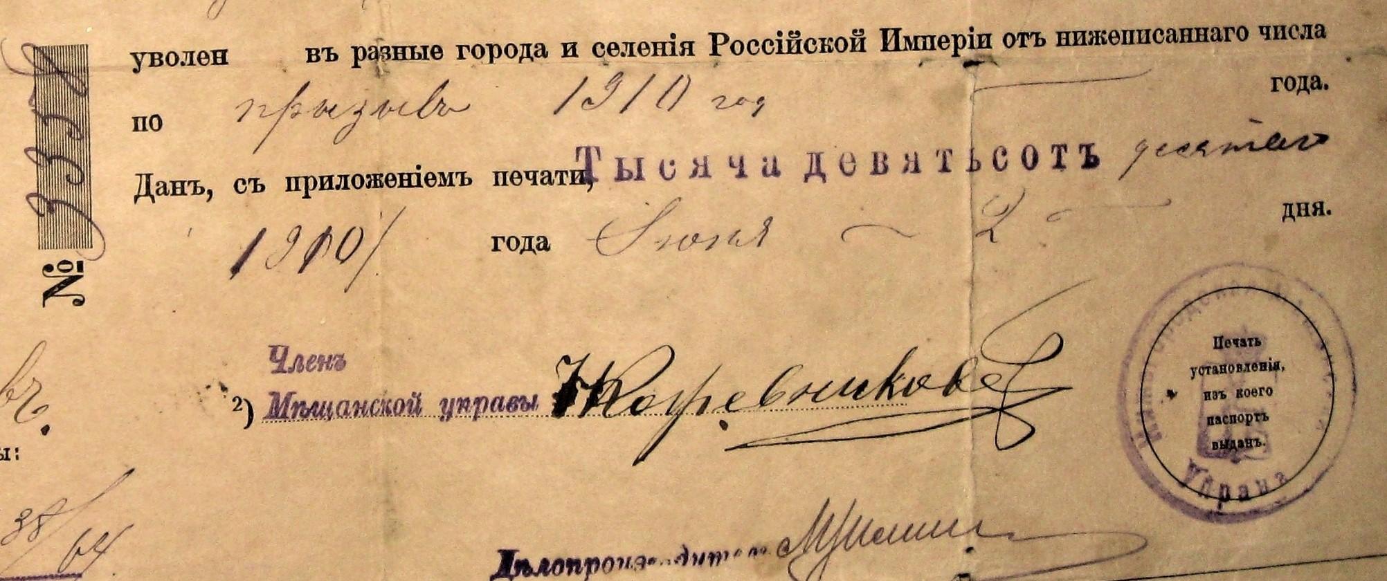 Фрагмент с указанием об увольнению по призыву 1910.