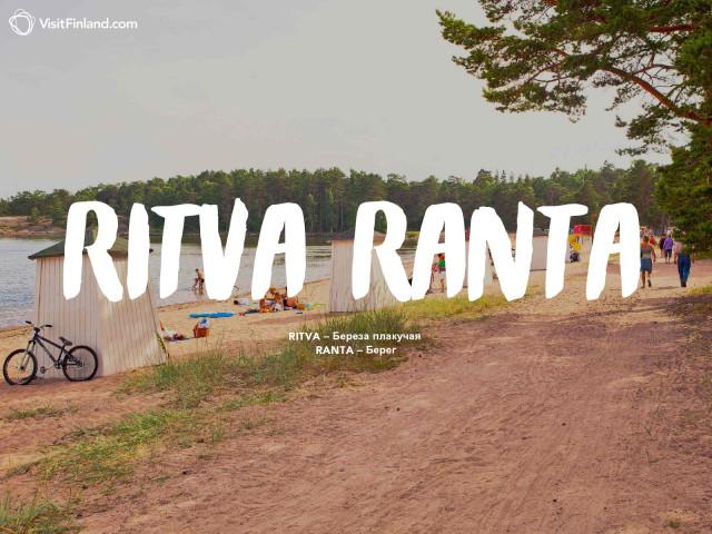 ritva-ranta-2ru.md.jpg