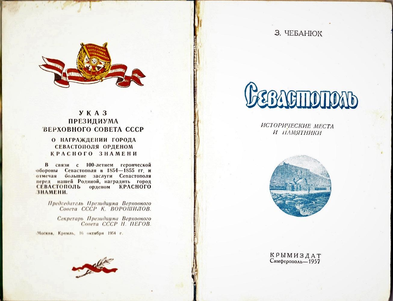 Книга Севастополь. Исторические места и памятники.