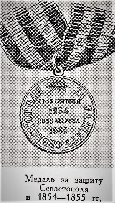 Медаль за защиту Севастополя в 1854-1855 гг.