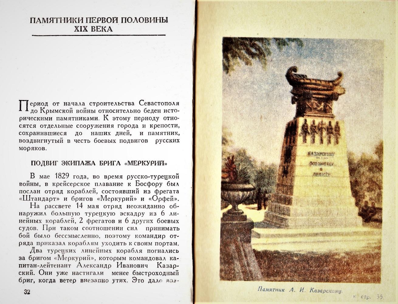 "О подвиге экипажа брига ""Меркурий"" и памятник командиру брига А.И. Казарскому."