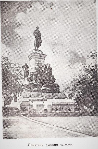 Памятник русским саперам.