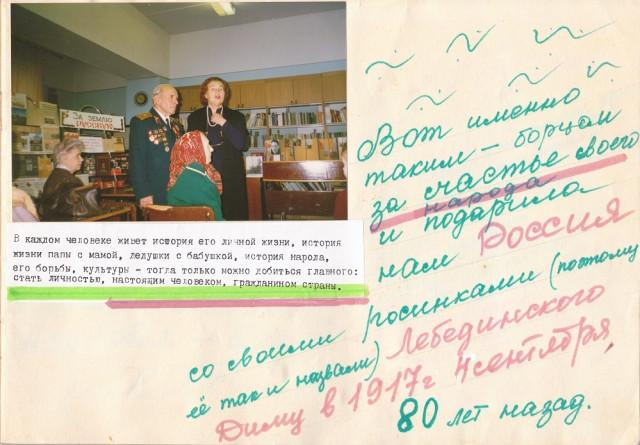 """Поздравление от клуба """"Глобус"""", 1997 год."""