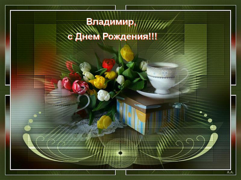 Владимир, с Днем Рождения!